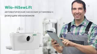 Wilo-HiSewLift насосная установка для отвода сточных вод